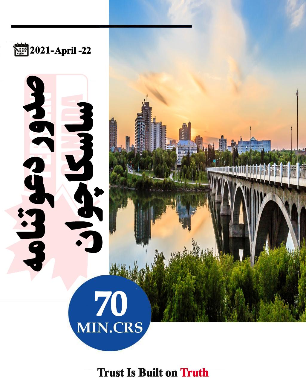 صدور دعوتنامه استان ساسکاچوان